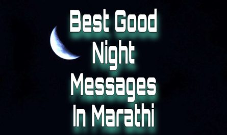 messages in marathi