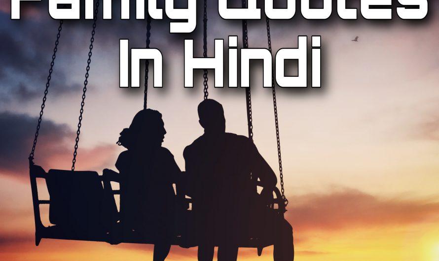 100+ *बेस्ट परिवार पर अनमोल सुविचार*, Family Quotes In Hindi – 2020