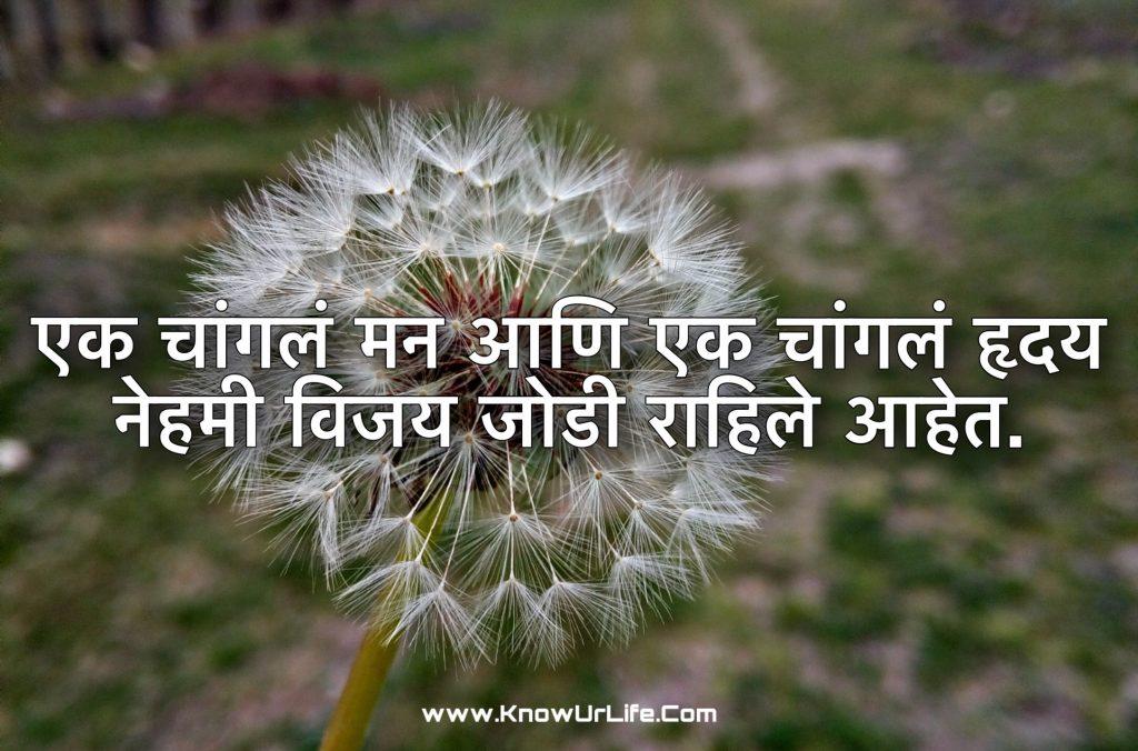 emotional status in marathi