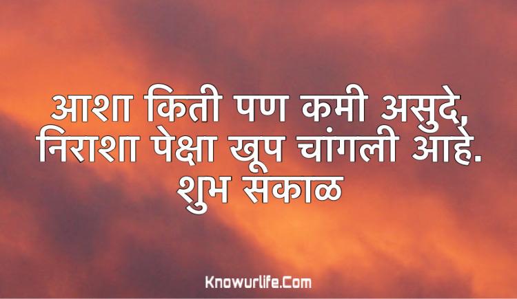 marathi shubh sakal sms