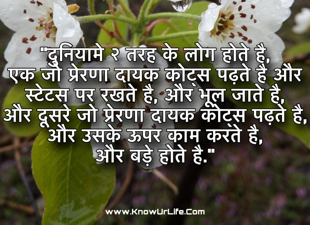motivational meaning in hindi