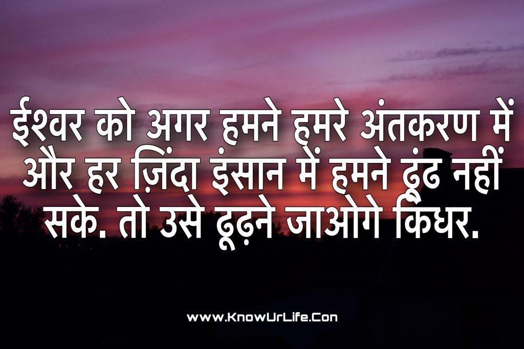 swami vivekananda hindi