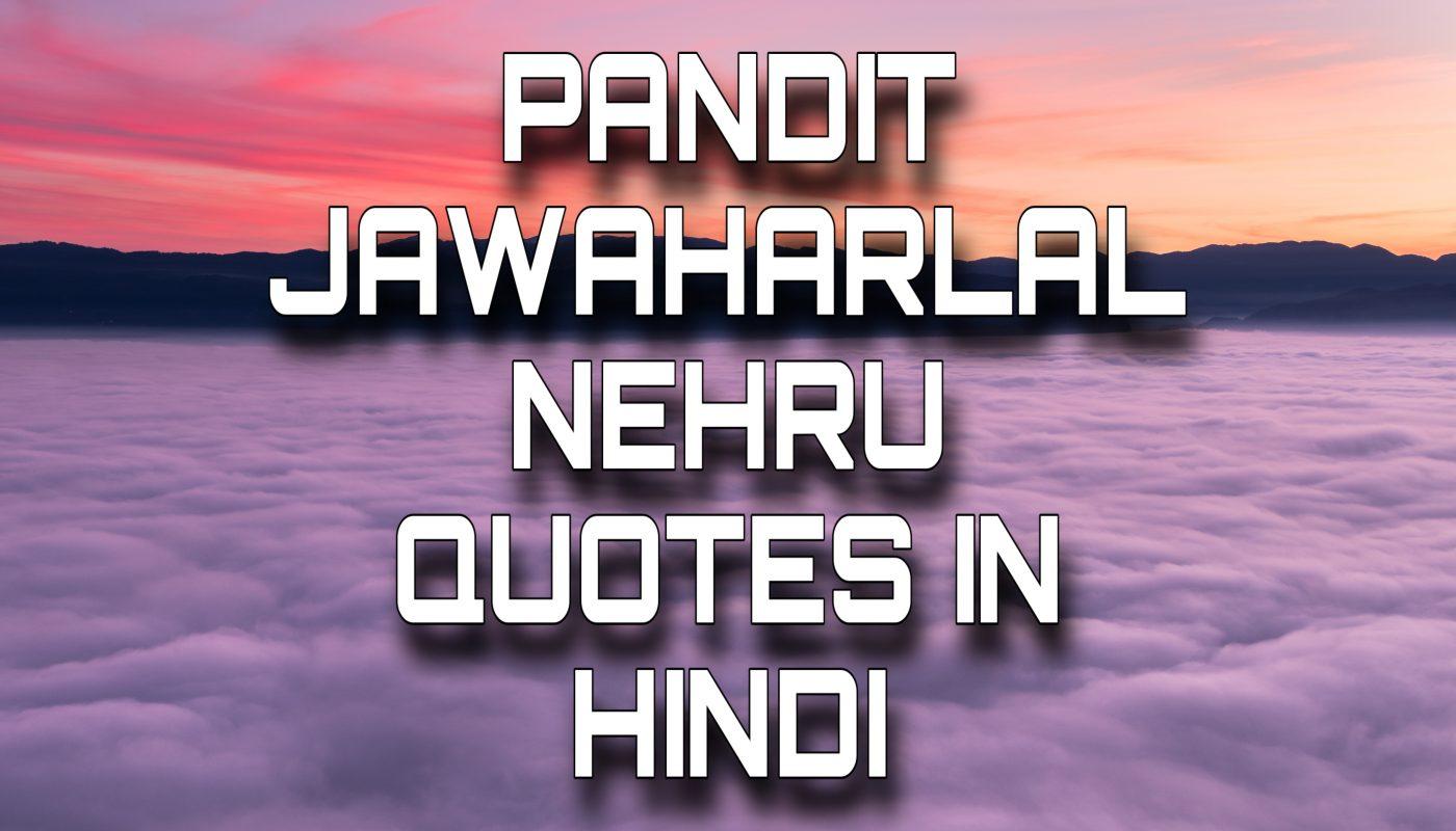 quotes of nehru