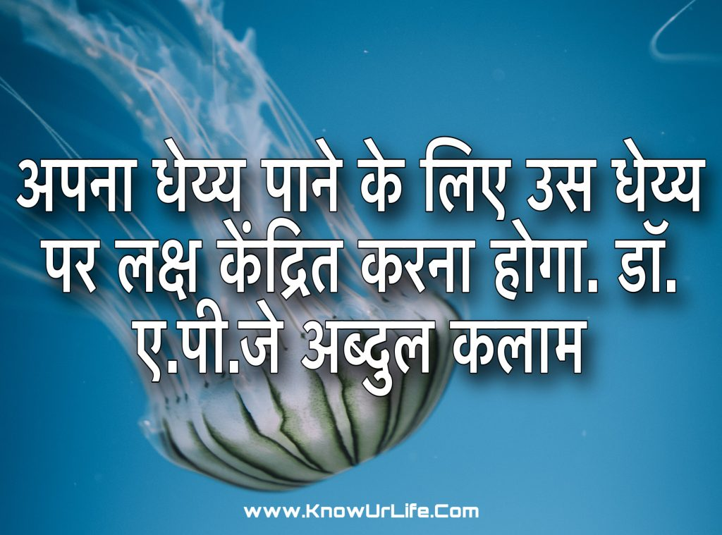 thought for the day in hindi