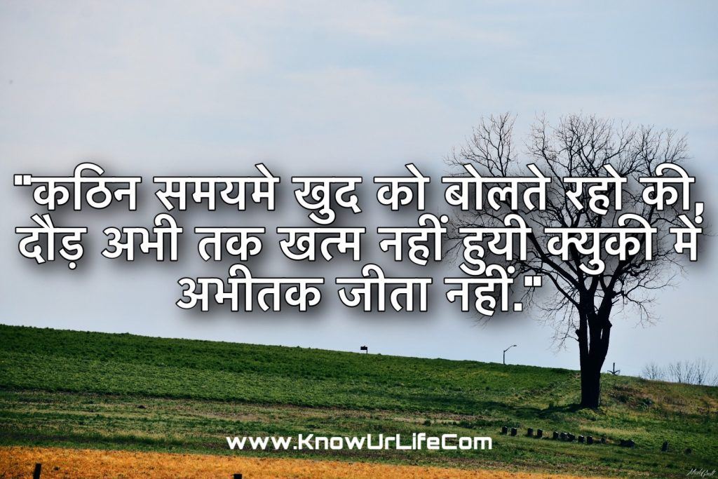 success in hindi