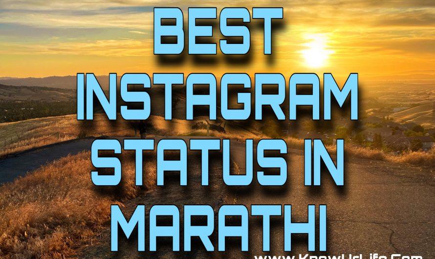 {Best} *Instagram Marathi Status*| Whatsapp Status In Marathi | Images & Sms – 2020