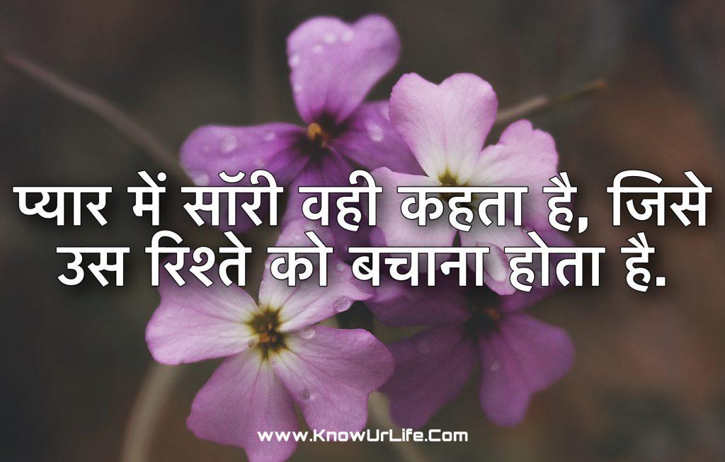 pain in hindi