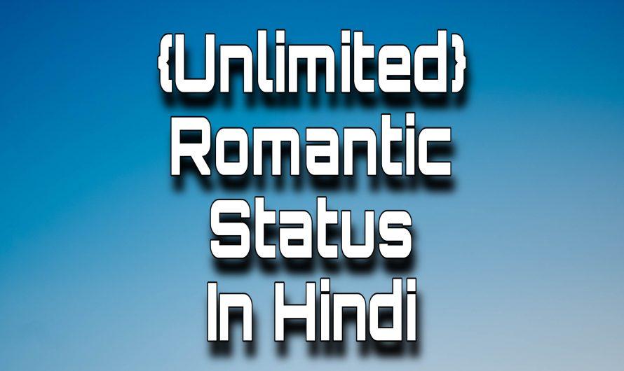 {Unlimited} *Romantic Status*, बेस्ट प्यार स्टेटस For Whatsapp, Images, Sms – 2020