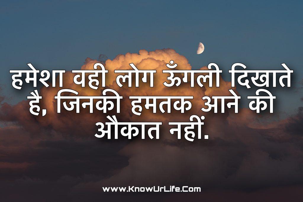 aaj ka vichar hindi images