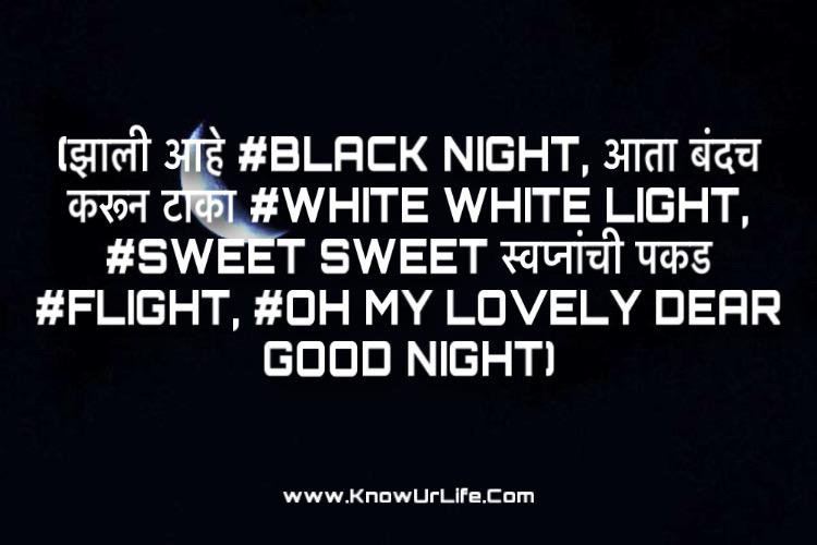 good evening sms in marathi