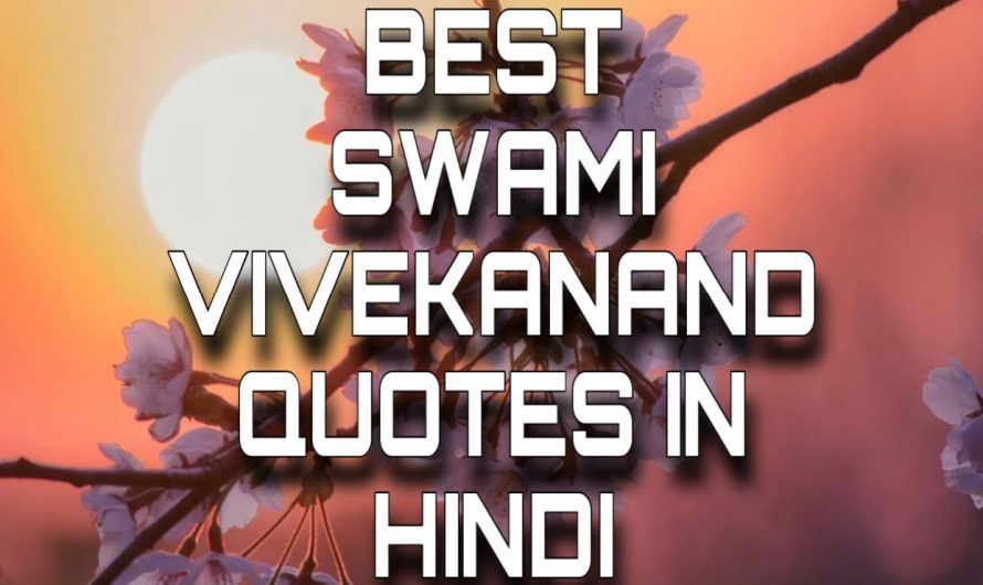 100+ *बेस्ट स्वामी विवेकानंद सुविचार*, Swami Vivekananda Quotes, Images, Sms – 2020