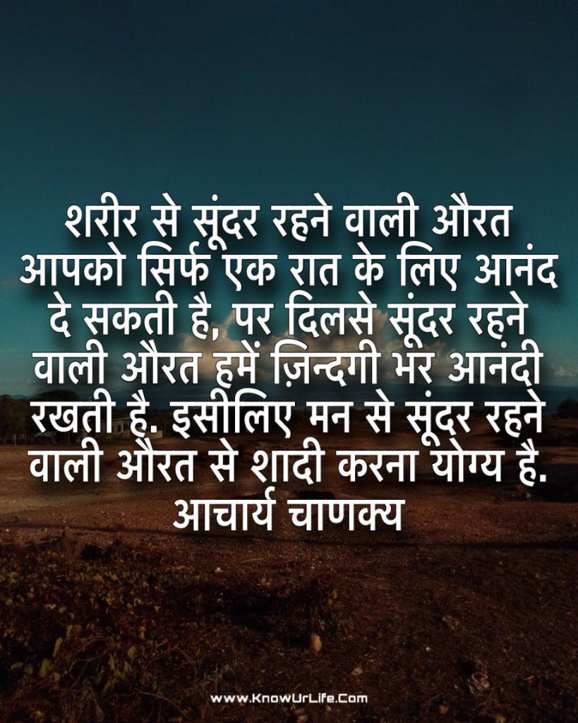 chanakya niti in hindi for success