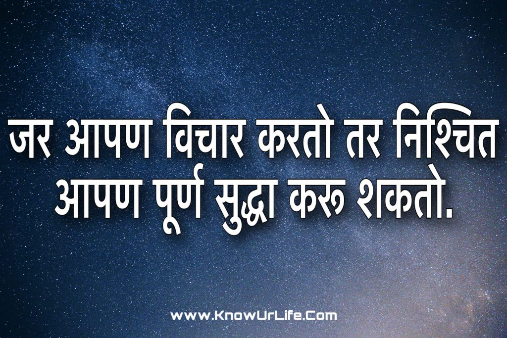 marathi suvichar image