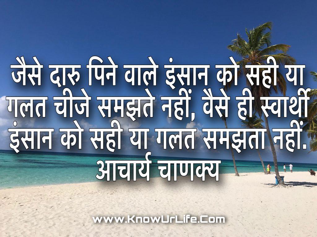 chanakya vichar