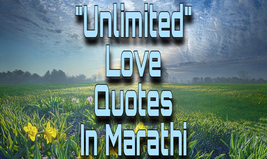 {Unlimited} *Love Quotes In मराठी*, Best प्रेमाची शायरी, सुविचार, Sms – 2020
