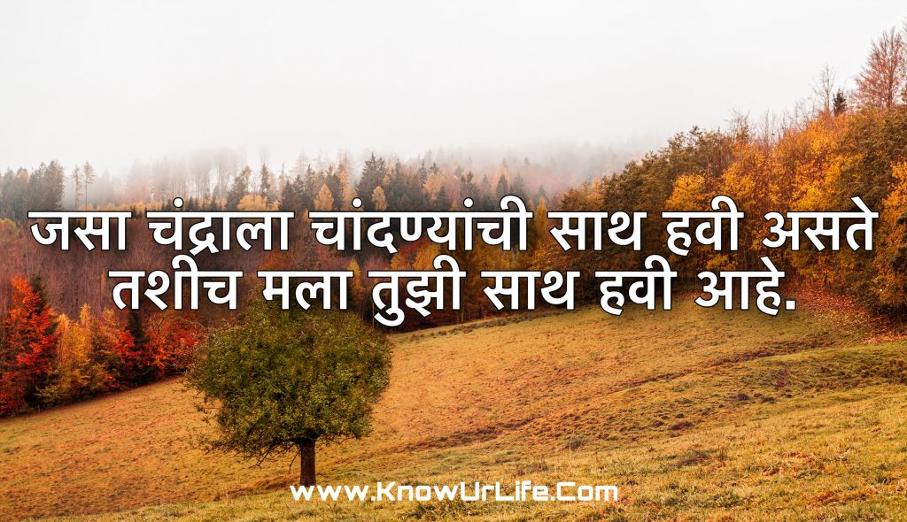 marathi love shayari for girlfriend
