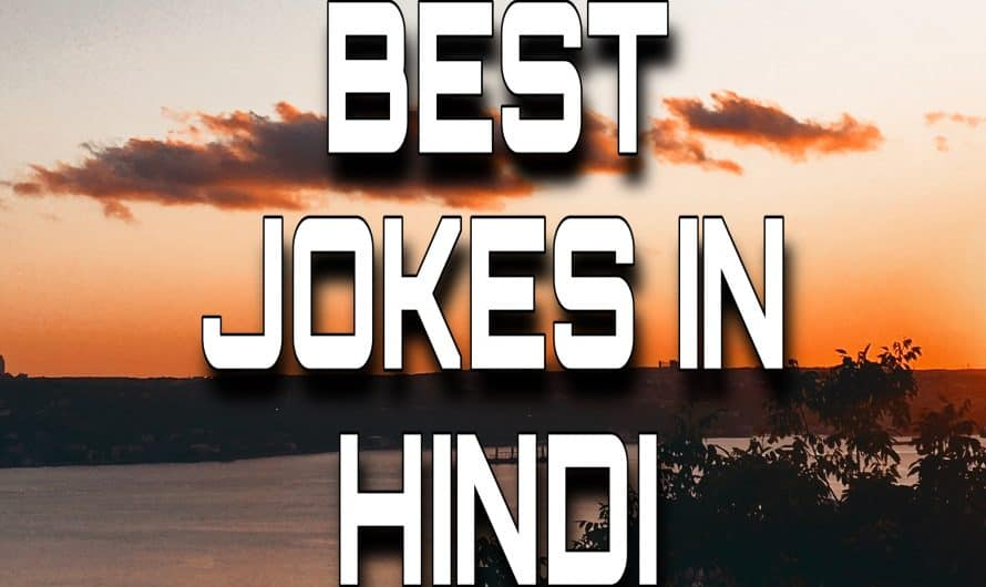 बेस्ट हिंदी जोक्स | Jokes इन हिंदी | Funny Jokes & चुटकुले, Images, Sms – 2020