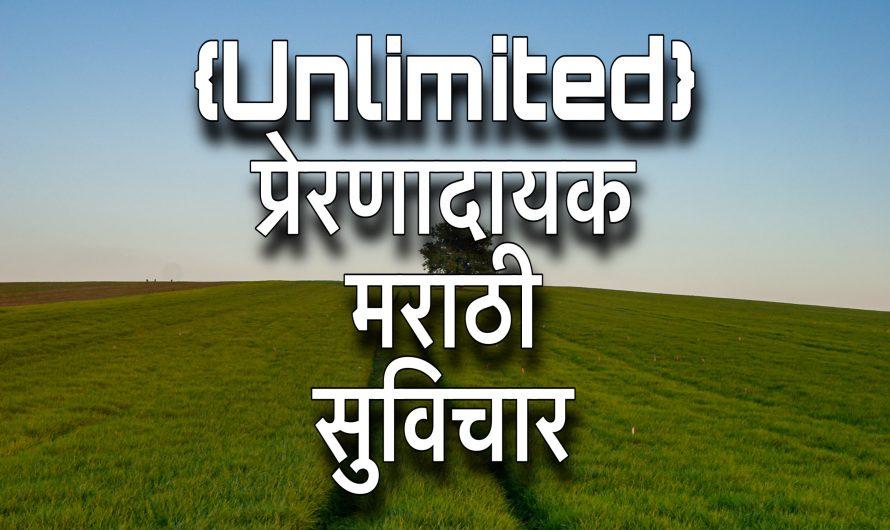 {Unlimited} *प्रेरणादायक सुविचार*,बेस्ट Inspiration In मराठी, Marathi Thoughts – 2020