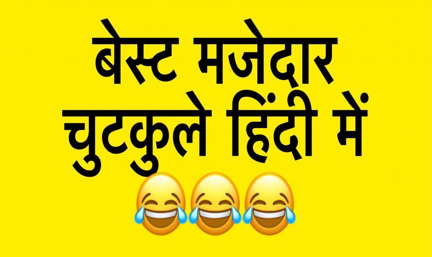 Best Chutkule | Funny Jokes In Hindi | Majedar Chutkule In Hindi | Images & Sms – 2020