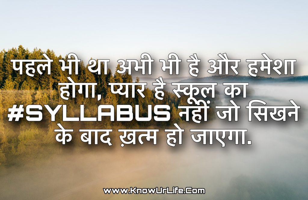 hindi shayari image download free