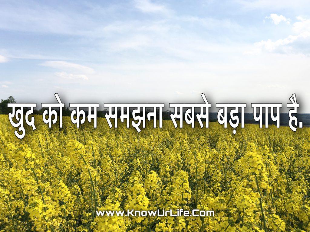 education slogan in hindi