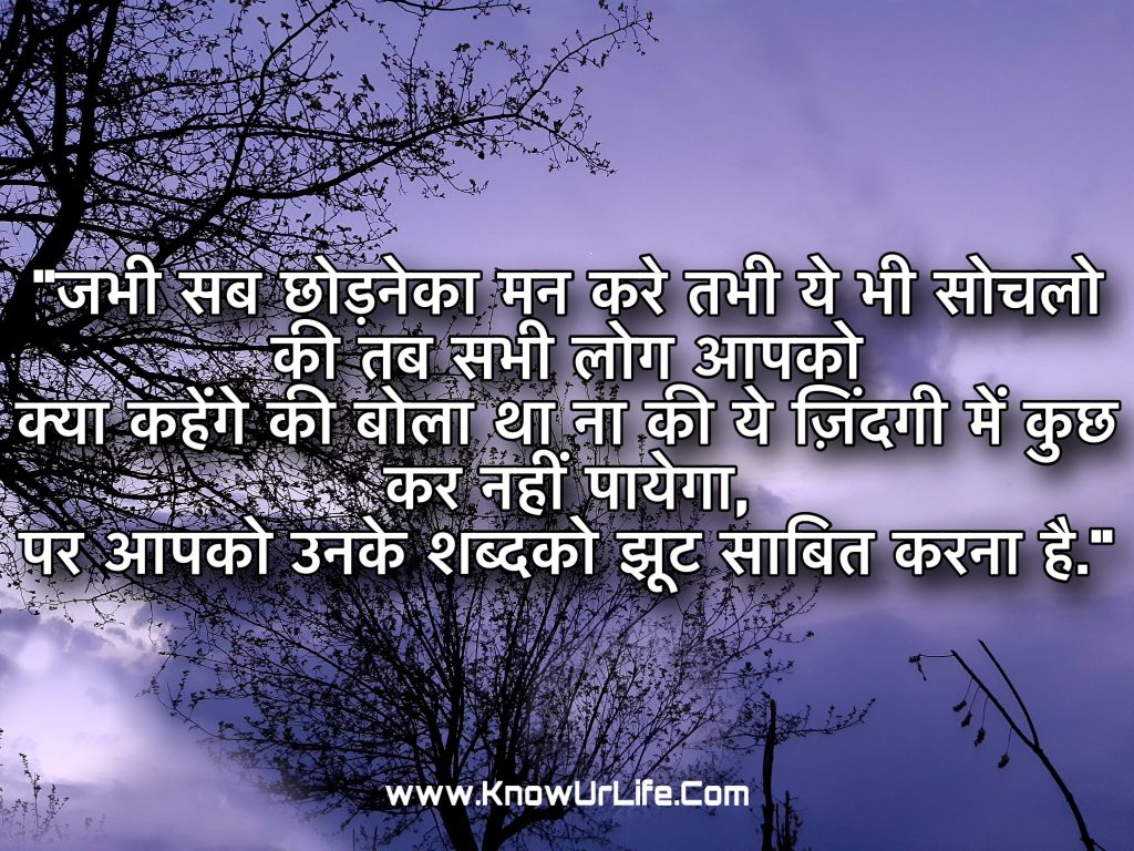 educational thoughts in hindi