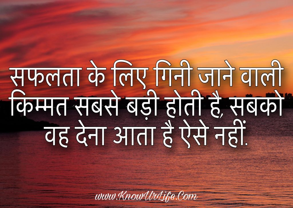 hindi suvichar sms