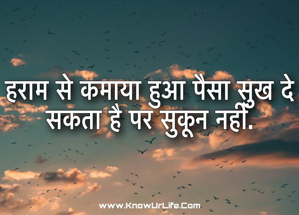 aaj ka vichar in hindi image
