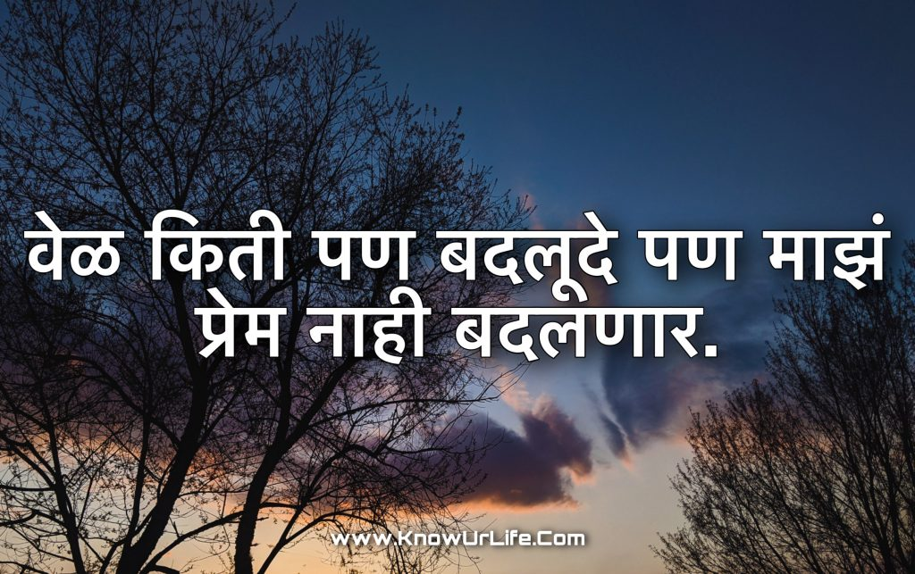 marathi shayri