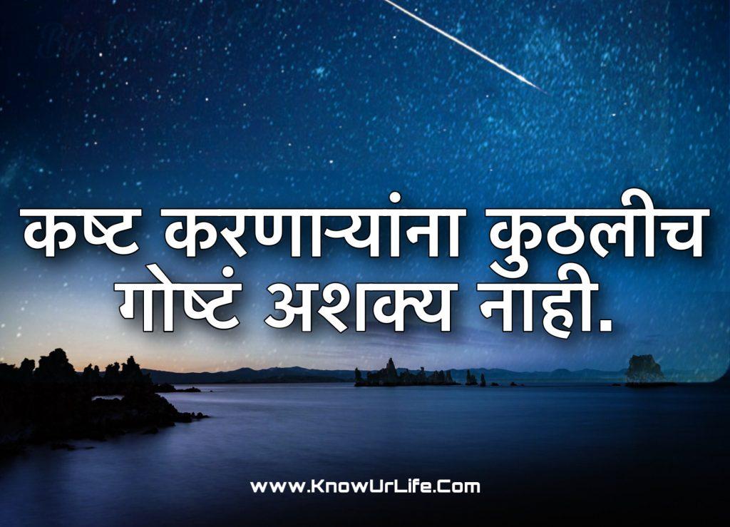 marathi suvichar sms