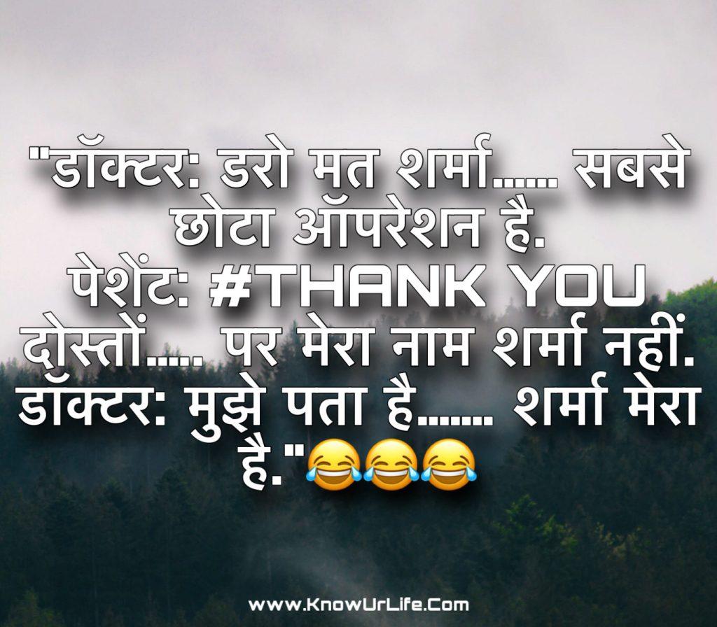 100 funny jokes in hindi)