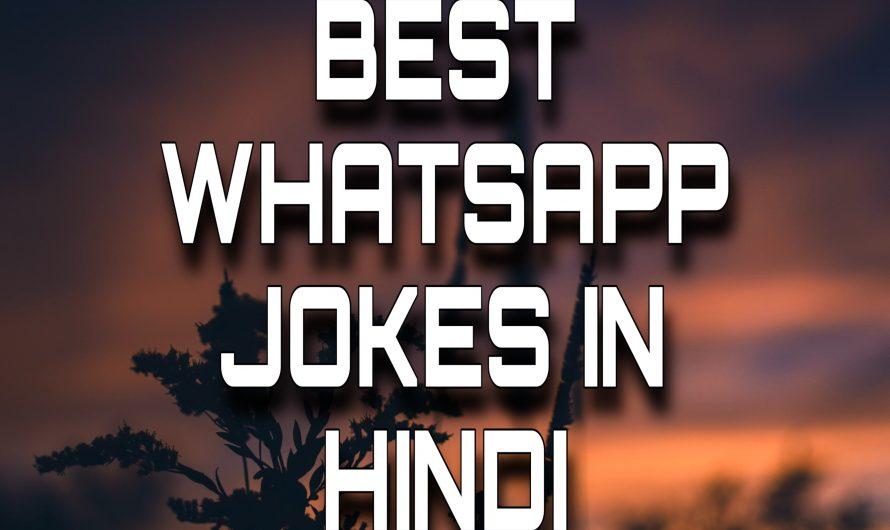 Best Whatsapp jokes | Jokes In Hindi | चुटकुले इन हिंदी, Images, Sms – 2020