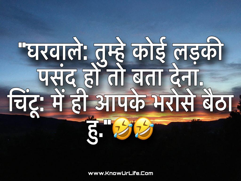 adult joke hindi