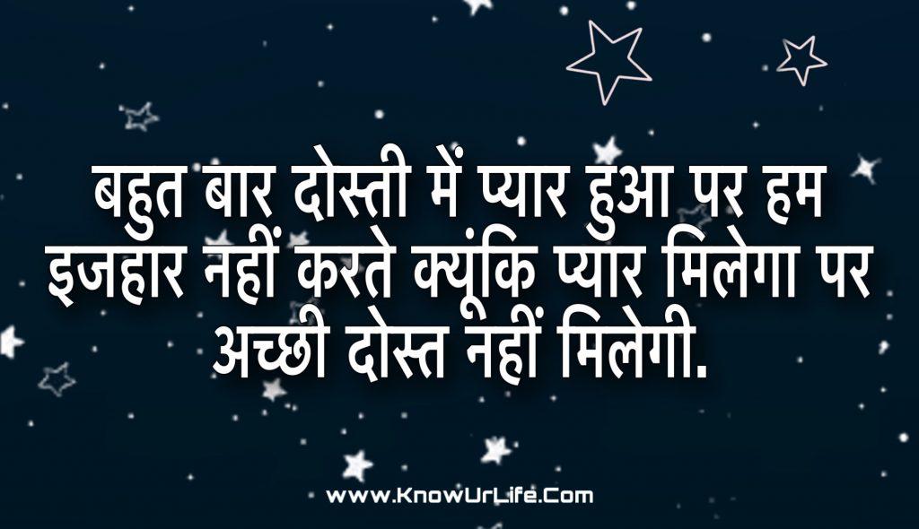 shayri in hindi