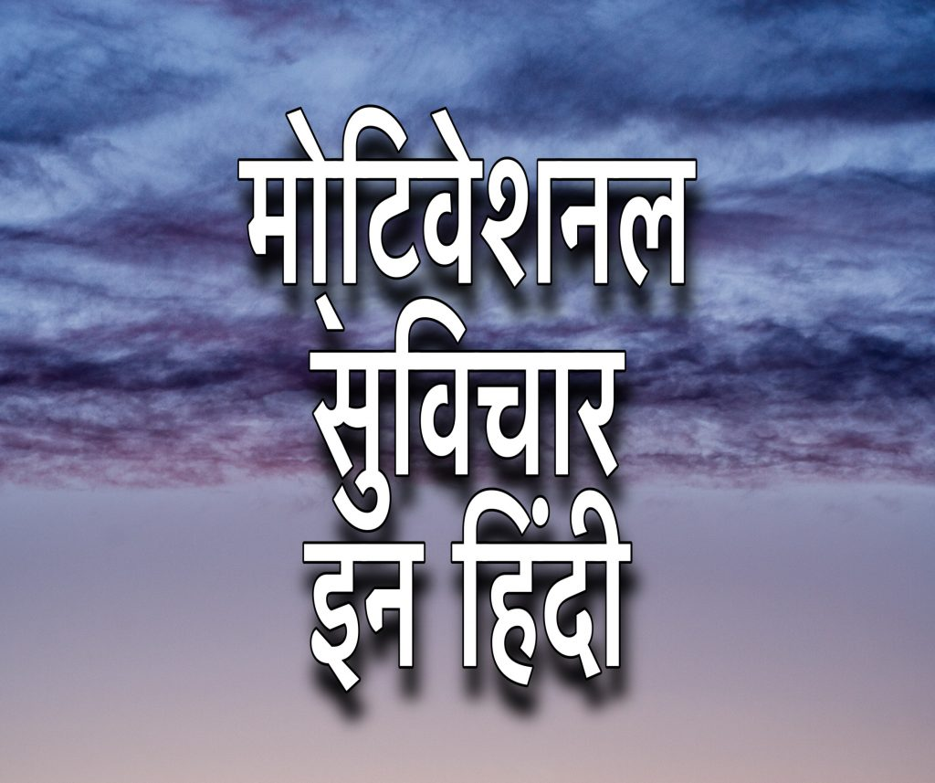 aaj ka suvichar in hindi with image