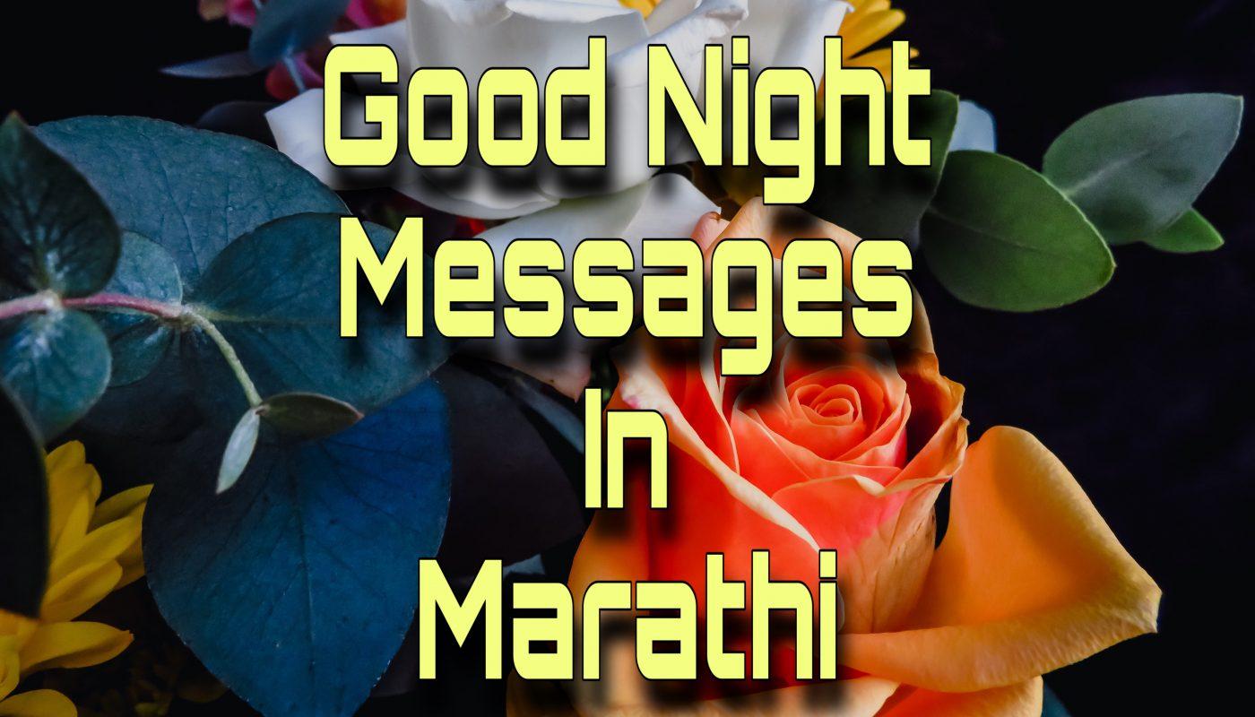 good night sms in marathi language