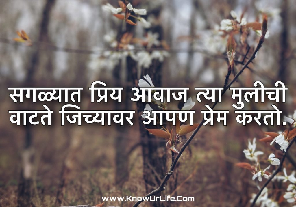 marathi shayari download