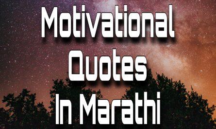 marathi good thoughts