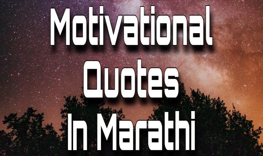 1000+ बेस्ट प्रेरणादायक सुविचार, Motivational Quotes In Marathi, Status, Sms – 2020