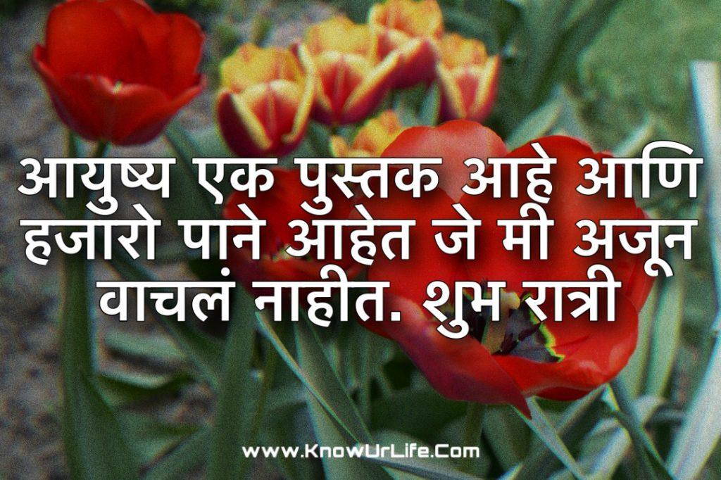 marathi tetas