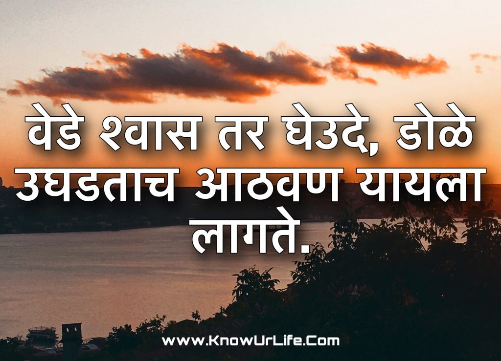 whatsapp marathi status fb