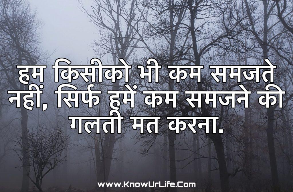 single status in hindi