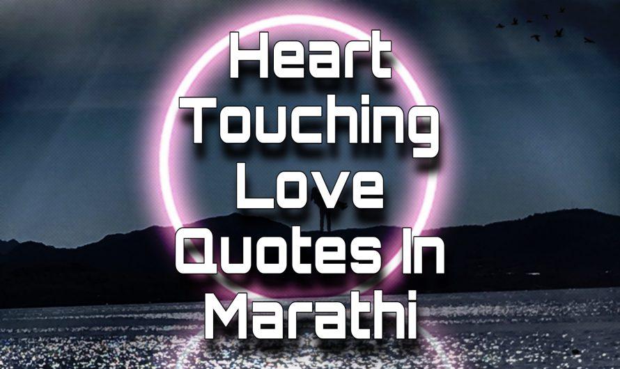 {अनलिमिटेड} *Heart Touching Status In मराठी*, प्रेमावर हृदयस्पर्शी सुविचार, Sms