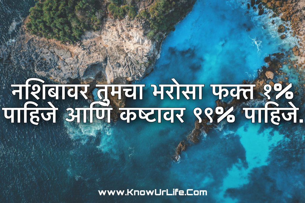 one line status in marathi