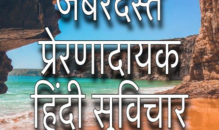 best suvichar in hindi