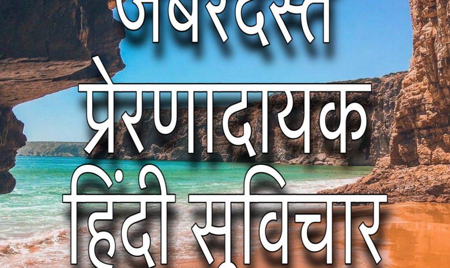 प्रेरणादायक सुविचार इन हिंदी | बेस्ट हिंदी सुविचार | सर्वश्रेष्ठ सुविचार | Images- 2020
