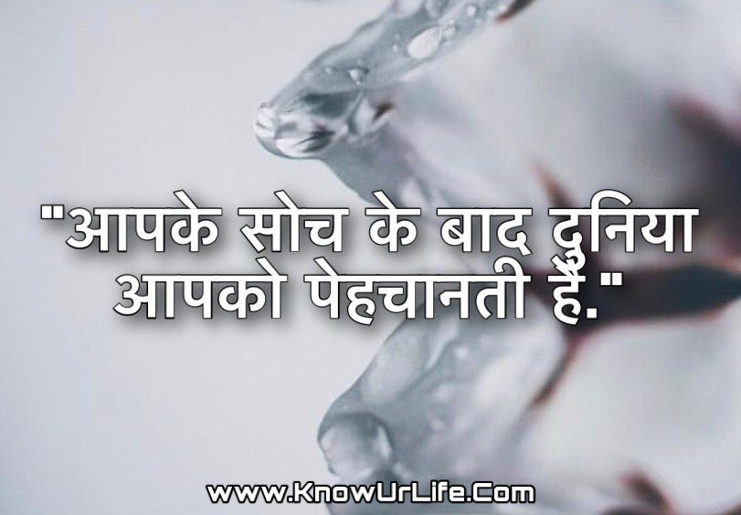 thoughts for students in hindi