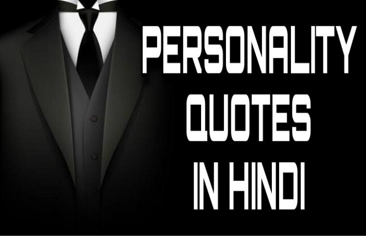 {अनलिमिटेड} बेस्ट Personality Quotes In Hindi, प्रेरणादायक हिंदी सुविचार – 2020