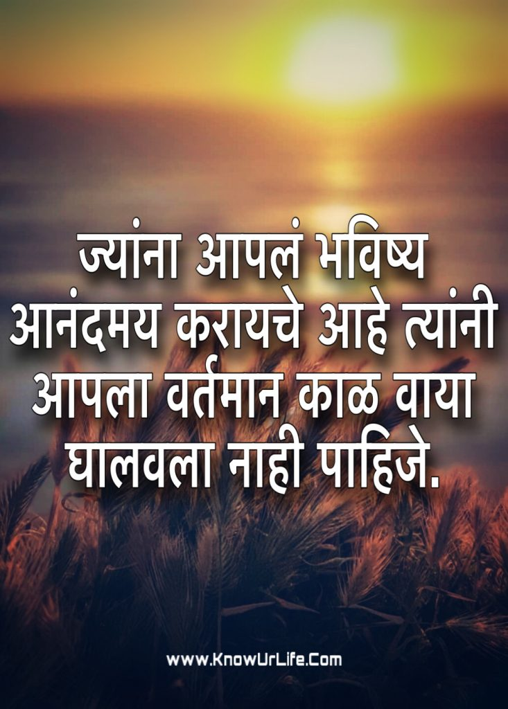 good thoughts in marathi about life
