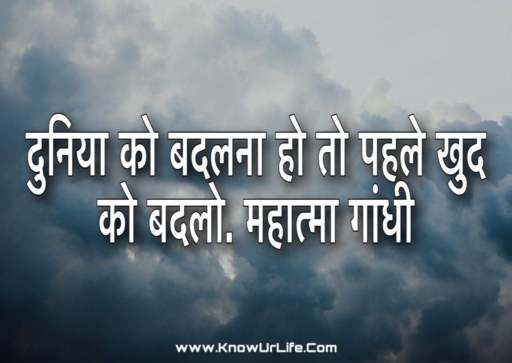 gandhi quotes in hindi